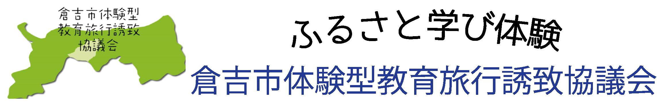 ふるさと学びたいけん 倉吉市体験型教育旅行誘致協議会